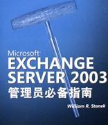 如何在Exchange 2003中自动清理邮件