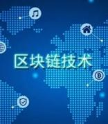 中国区块链产业概述:政策与行业布局