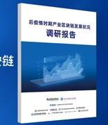 《后疫情时期产业区块链发展状况调研报告》发布