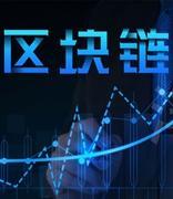 政协委员热议区块链:抓住数字经济发展的黄金机遇期
