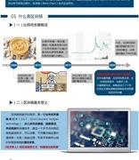 国家信息中心图解区块链:优化生产关系的利器