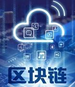 湖南:2022年区块链产业将达30亿元