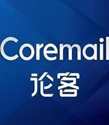 Coremail深耕信创,构建安全可控邮件系统
