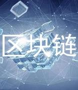"5G、卫星互联网、区块链……北京发布""新基建""方案"