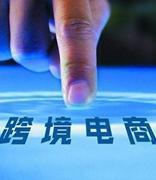 中国跨境电商实现区块链全程溯源