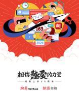 """网易香港二次上市,网易邮箱匠心23年诠释""""热爱的力量"""""""