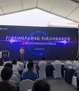 上海首个区块链产业特色园开园,目前已吸纳相关企业20余家
