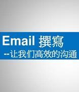 职场中,收发电子邮件的礼仪和规矩有哪些?