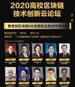 教育部区块链9大应用校企政合作研讨会成功举办