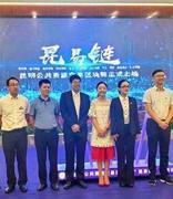 """云南省首个公共资源交易服务平台""""昆易链""""运行"""