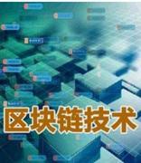 三部门联合发布区块链工程技术人员等9个新职业