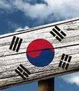 韩国考虑建立基于区块链运营的自贸区