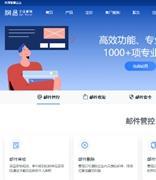 网易企业邮箱PC官网改版升级:安全稳定 连通世界