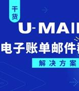 U-Mail:电子账单邮件群发解决方案