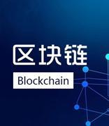 京沪等五地股权市场获批区块链建设试点