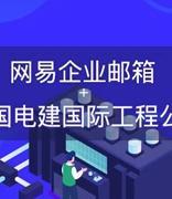 网易企业邮箱以专业通信能力,护航中国电建国际工程公司海外探索之路