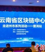 """云南省区块链中心""""链""""上普洱"""