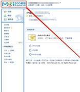 怎么为QQ邮箱设置英文邮箱账号