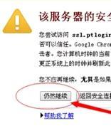 QQ邮箱安全证书过期/安全证书尚未生效如何解决