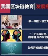 中国第一批区块链科班学生将从成都信息工程大学毕业