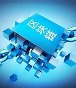 国内首台区块链﹢边缘计算一体机成功上线