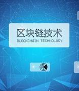 2020中国国际区块链技术与应用大会将于九月举办