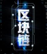 广西发布区块链发展专项政策
