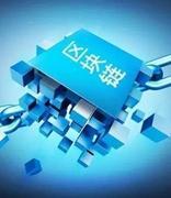 深圳福彩创新探索区块链技术,打造福彩综合创新试验区
