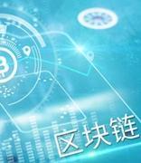 中国银行业协会:应利用区块链等技术培育消费金融核心竞争力