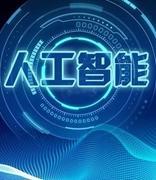 王耀南院士:人工智能为教育变革提供新路径