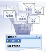 电脑办公软件WORD邮件合并操作技巧分享