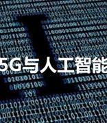 5G、人工智能等新基建迎风口 新人才仍有缺口