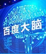 百度人工智能云计算项目落户广东,总投资100亿元