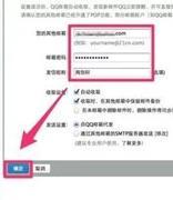 QQ邮箱怎么代收其他邮箱邮件