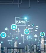 """中国区块链城市创新发展指数""""北深上杭""""排名前四"""