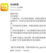 QQ邮箱发布Android版本6.0.0:增加日程邀请,地理位置