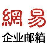 """网易企业邮箱""""IP登录管理""""功能详解"""