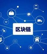 解密腾讯产业区块链的核心关键词:生态共创