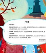 腾讯微博推出备份功能 9月28日停止服务和运营
