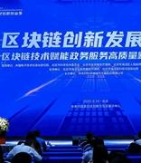 政务服务区块链创新发展论坛在京举办