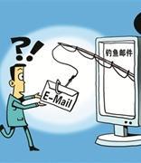 如何防范钓鱼邮件