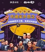 网易邮箱联手国庆档大片《我和我的家乡》发福利 参加活动免费领电影票