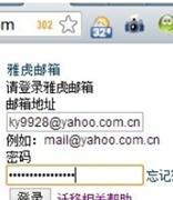 如何将雅虎邮箱迁移到阿里云邮箱