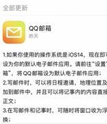 iOS14系统第三方默认应用增加QQ邮箱