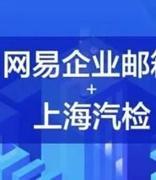 网易企业邮箱携手上海汽检共谱安全主旋律