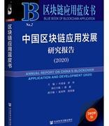 人民网《中国区块链应用蓝皮书(2020)》开启预售