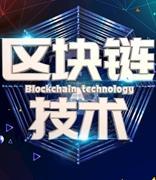区块链技术国家标准正加速制定