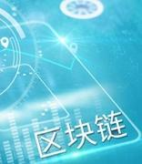 全国区块链信息服务备案超千个 上市公司布局区块链提速
