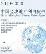 《2019-2020中国区块链专利白皮书》在京发布