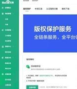 百度文库推出版权区块链服务:加强原创内容保护